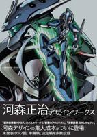 Couverture de l'artbook Kawamori Shoji Design Works