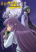 Visuel de promotion de la série TV Hanbun no Tsuki ga Noboru Sora