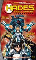 Jaquette DVD du premier volume de l'édition US de l'anime Hades Project Zeorymer