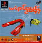 Jaquette PAL du jeu vidéo wipEout 2097